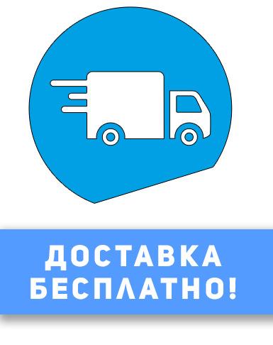 В пределах г. Новокузнецка и Кемерово доставка до дома абсолютно бесплатно!