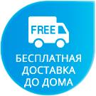 Бесплатно доставим эту душевую кабину до вашего дома