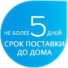 Доставка данного товара до дома по Кемеровской области составит не более 5 дней!